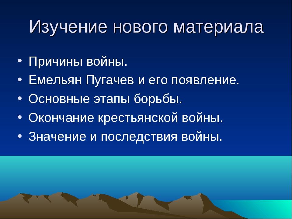 Изучение нового материала Причины войны. Емельян Пугачев и его появление. Осн...