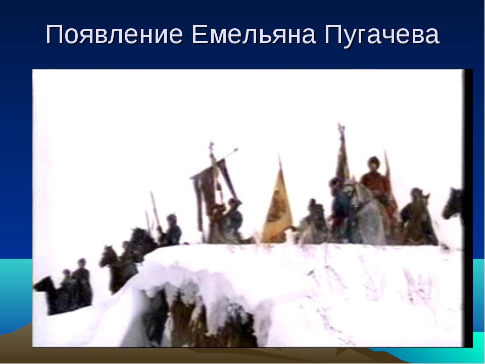 Появление Емельяна Пугачева