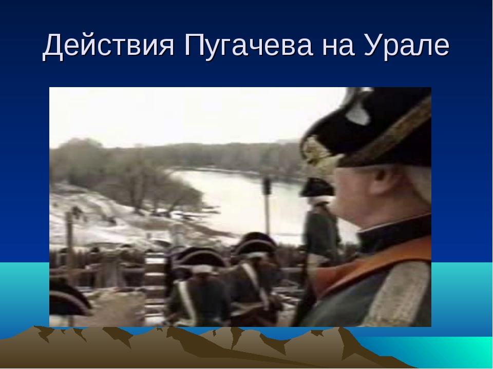 Действия Пугачева на Урале