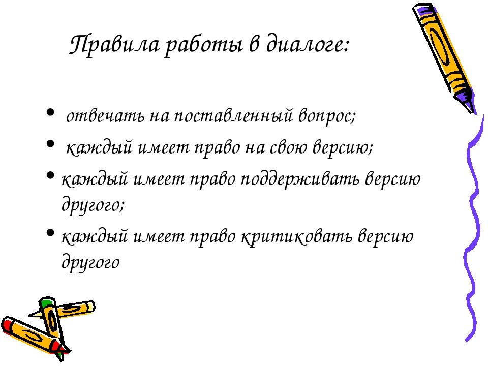 Правила работы в диалоге: отвечать на поставленный вопрос; каждый имеет право...