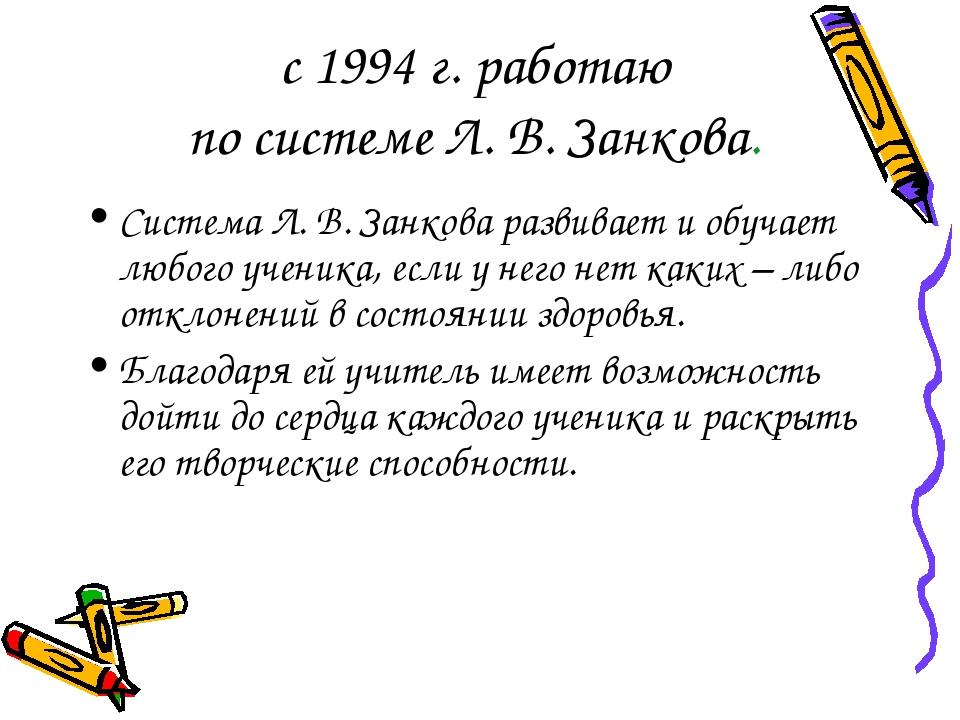 с 1994 г. работаю по системе Л. В. Занкова. Система Л. В. Занкова развивает и...