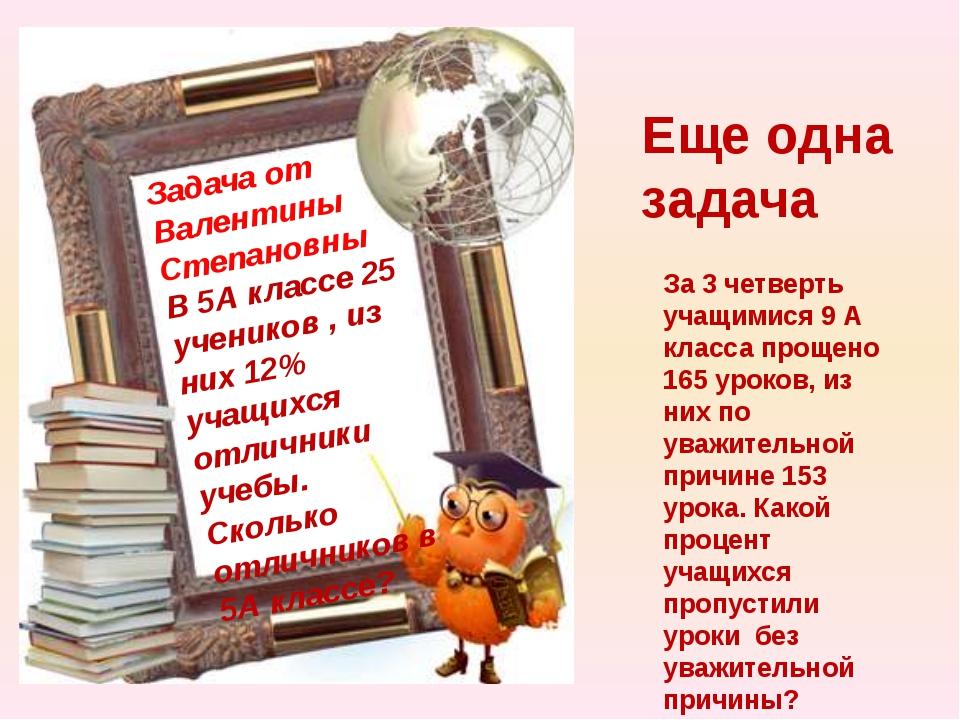Еще одна задача Задача от Валентины Степановны В 5А классе 25 учеников , из н...
