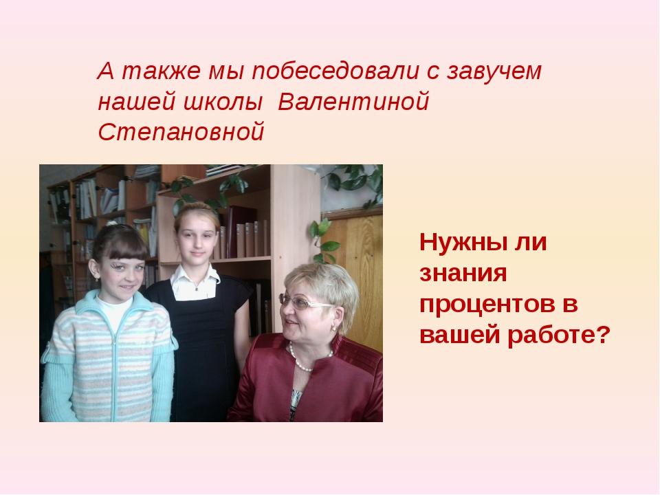 А также мы побеседовали с завучем нашей школы Валентиной Степановной Нужны ли...