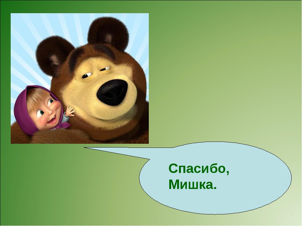 Спасибо, Мишка.