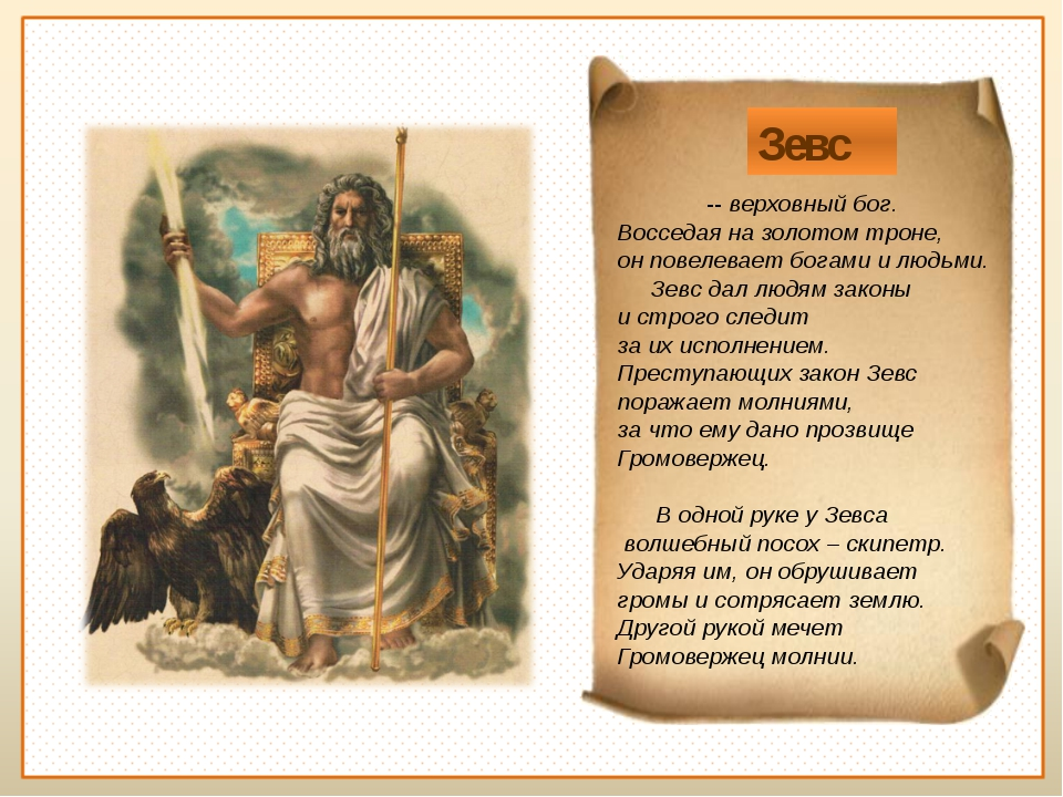 -- верховный бог. Восседая на золотом троне, он повелевает богами и людьми....