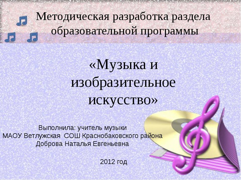 Методическая разработка раздела образовательной программы «Музыка и изобразит...