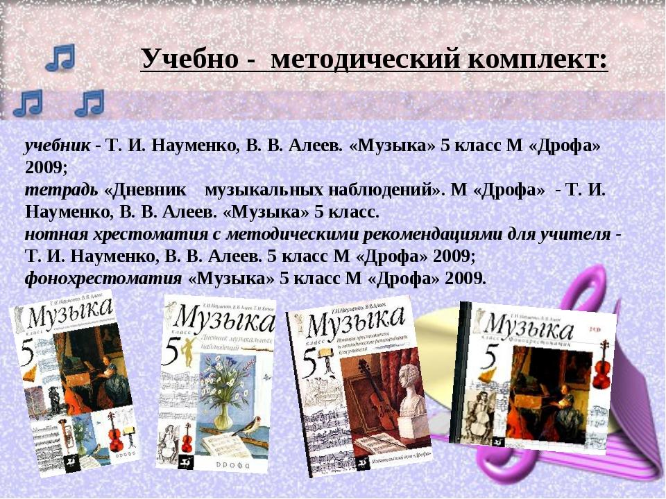 Учебно - методический комплект: учебник - Т. И. Науменко, В. В. Алеев. «Музык...