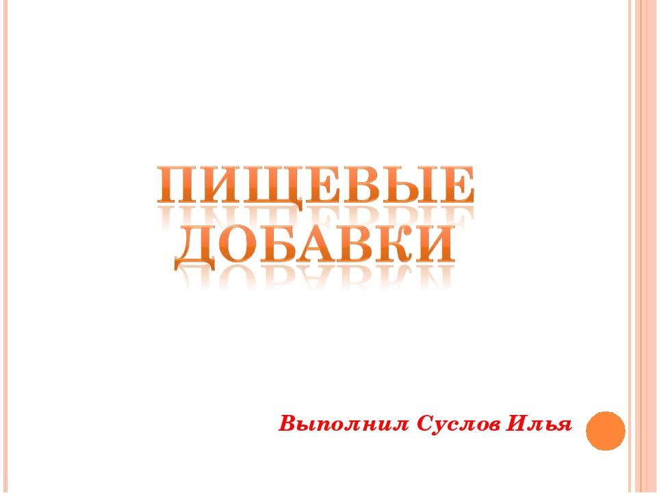 Выполнил Суслов Илья