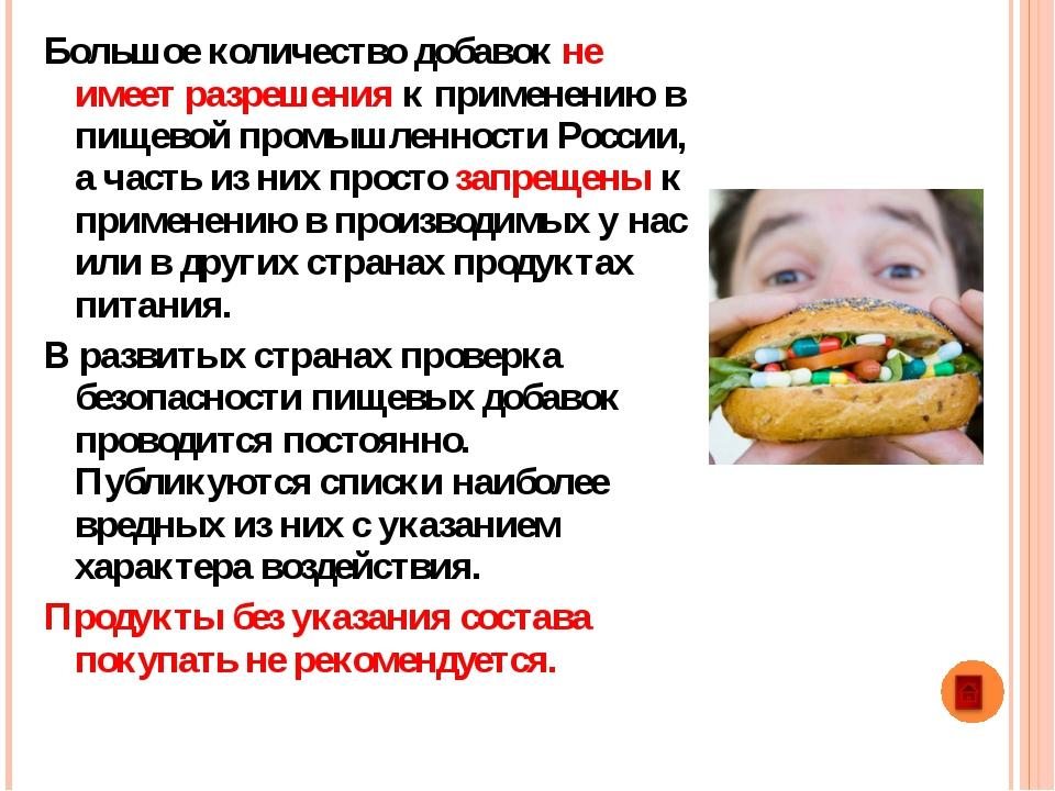 Большое количество добавок не имеет разрешения к применению в пищевой промышл...
