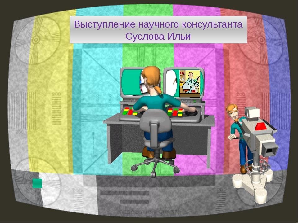 Выступление научного консультанта Суслова Ильи
