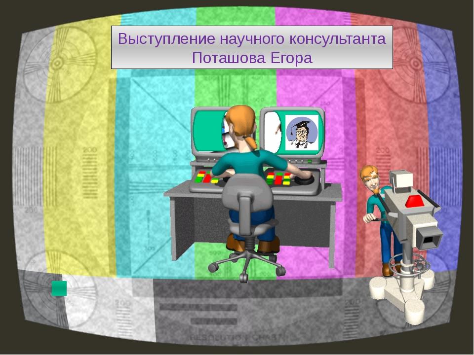 Выступление научного консультанта Поташова Егора