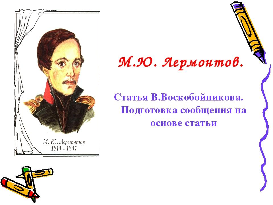 М.Ю. Лермонтов. Статья В.Воскобойникова. Подготовка сообщения на основе статьи