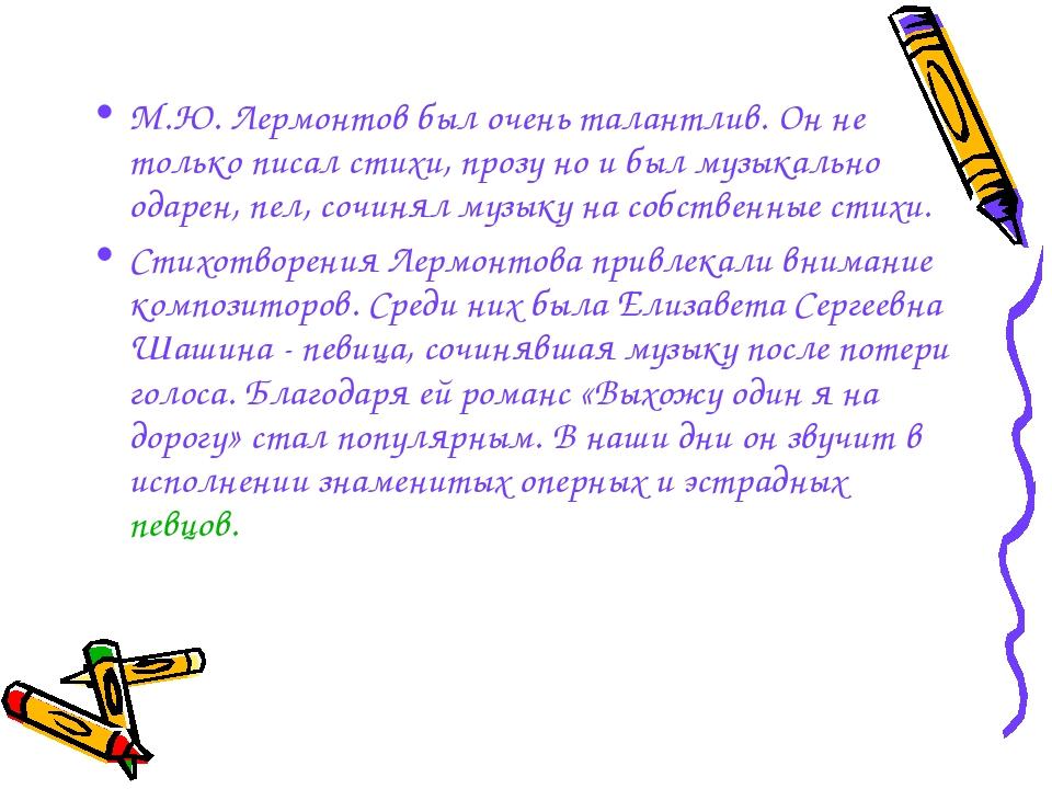 М.Ю. Лермонтов был очень талантлив. Он не только писал стихи, прозу но и был...
