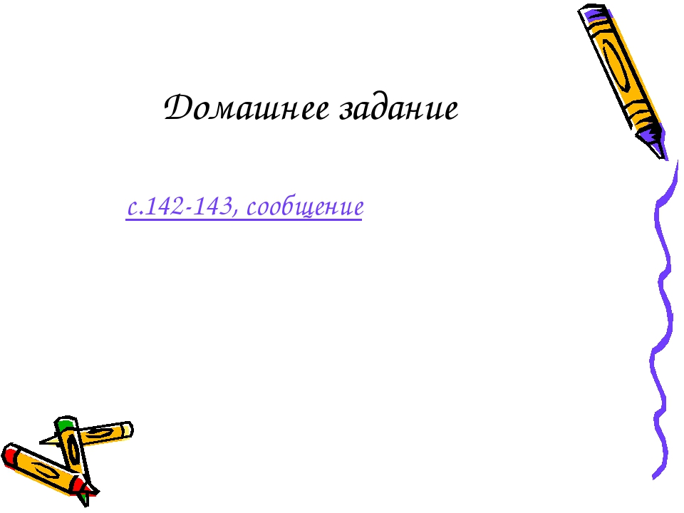 Домашнее задание с.142-143, сообщение