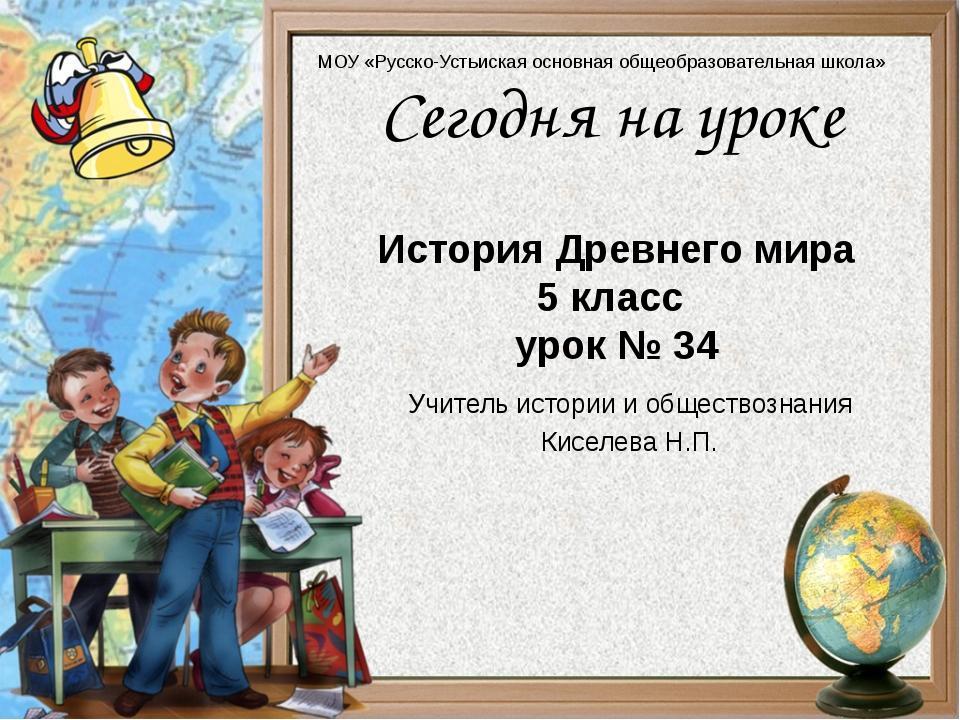 История Древнего мира 5 класс урок № 34 Учитель истории и обществознания Кисе...