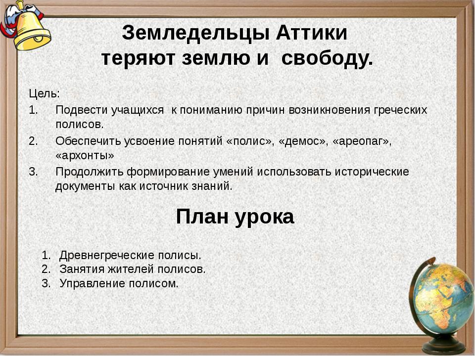 Цель: Подвести учащихся к пониманию причин возникновения греческих полисов. О...