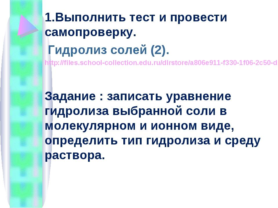 1.Выполнить тест и провести самопроверку. Гидролиз солей (2). http://files.sc...