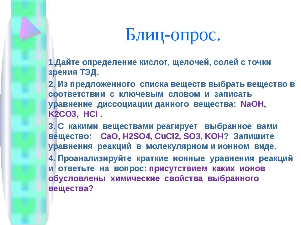 Блиц-опрос. 1.Дайте определение кислот, щелочей, солей с точки зрения ТЭД. 2....