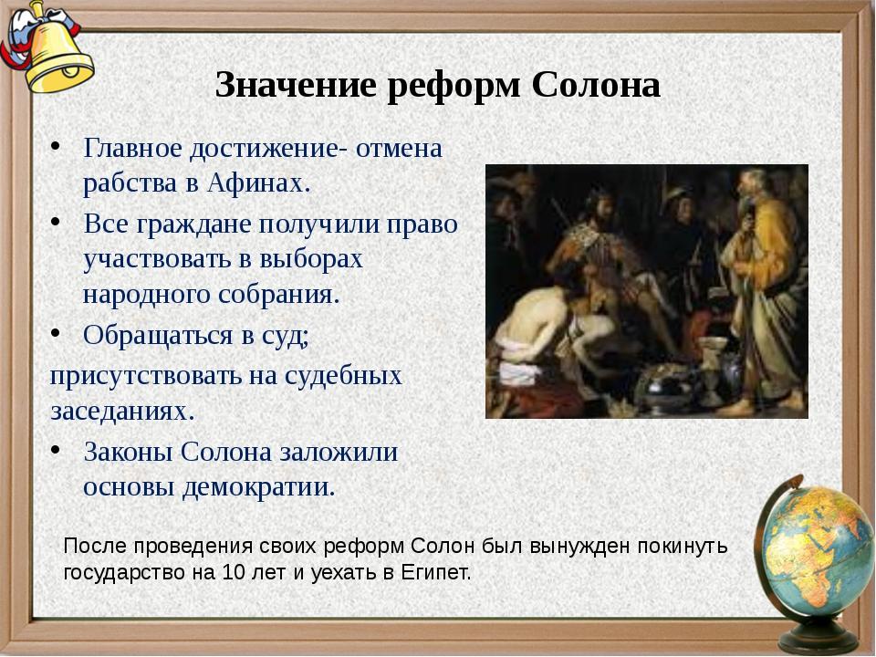 Значение реформ Солона Главное достижение- отмена рабства в Афинах. Все гражд...
