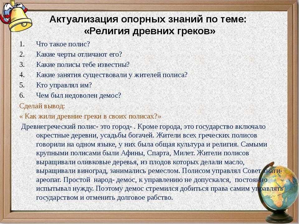 Актуализация опорных знаний по теме: «Религия древних греков» Что такое полис...