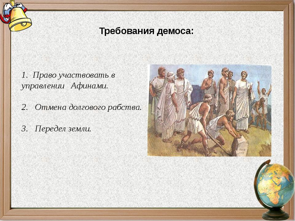 Требования демоса: 1. Право участвовать в управлении Афинами. 2. Отмена долго...