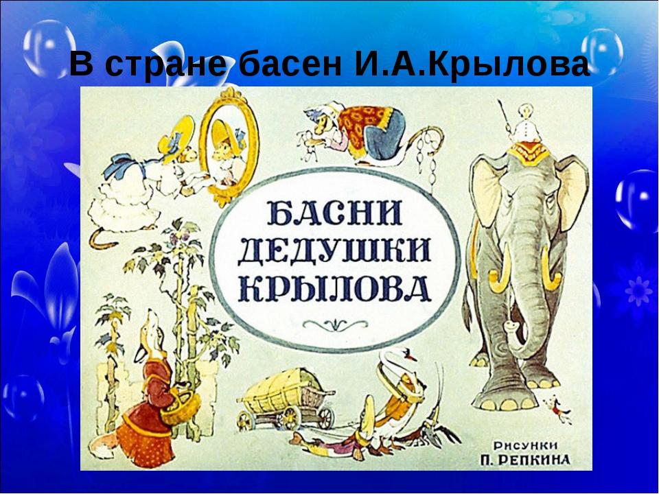В стране басен И.А.Крылова