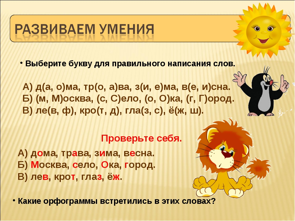 Выберите букву для правильного написания слов. А) д(а, о)ма, тр(о, а)ва, з(и...