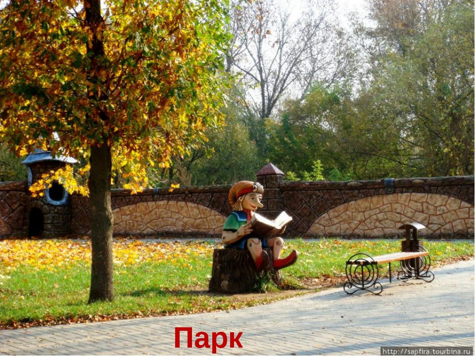 Парк стихотворений