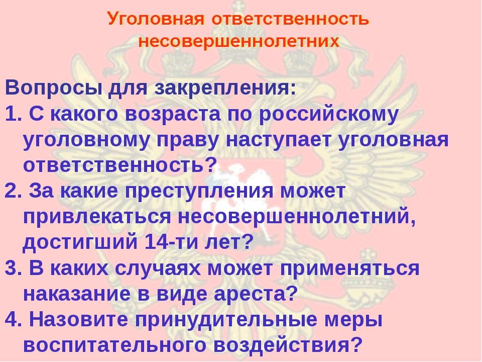 Вопросы для закрепления: 1.С какого возраста по российскому уголовному праву...