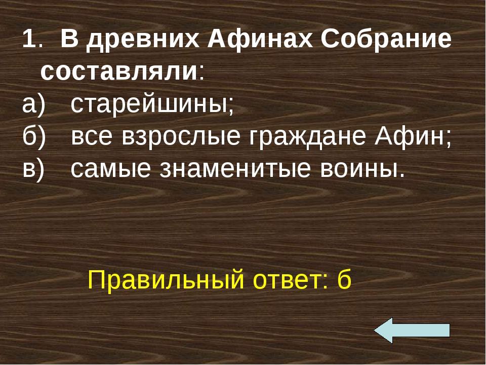 1. В древних Афинах Собрание составляли: а)старейшины; б)все взрослые гражд...