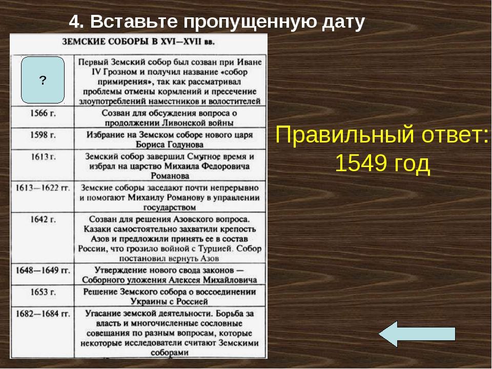 4. Вставьте пропущенную дату Правильный ответ: 1549 год