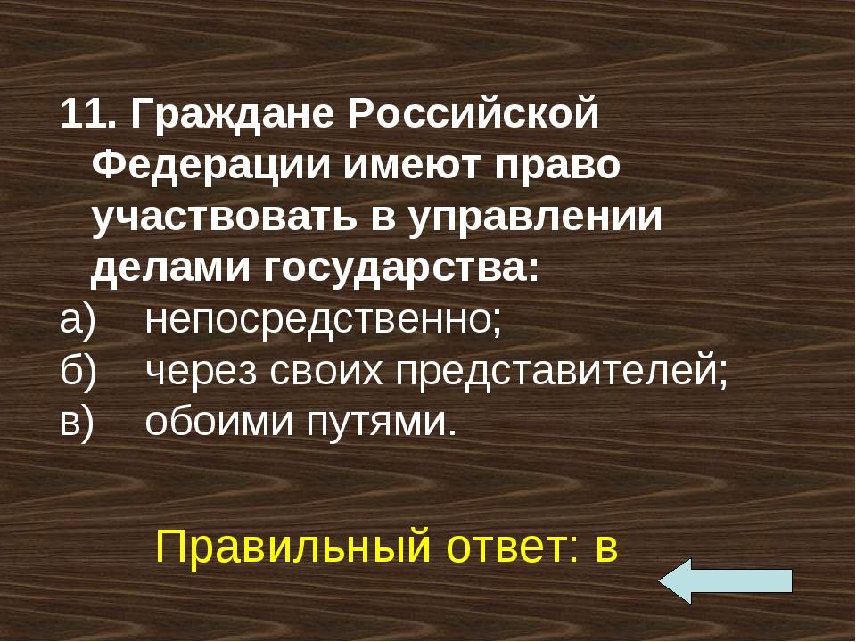11. Граждане Российской Федерации имеют право участвовать в управлении делами...