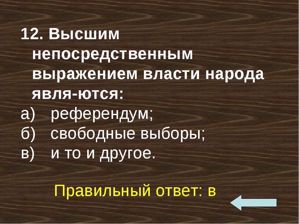 12. Высшим непосредственным выражением власти народа являются: а)референдум...