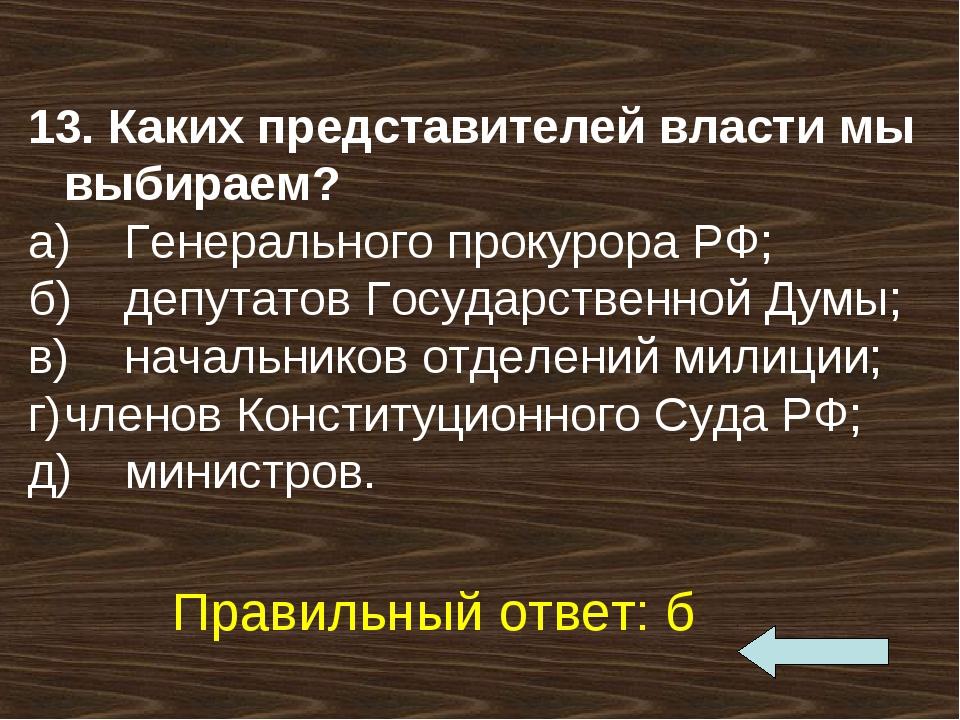 13. Каких представителей власти мы выбираем? а)Генерального прокурора РФ; б)...
