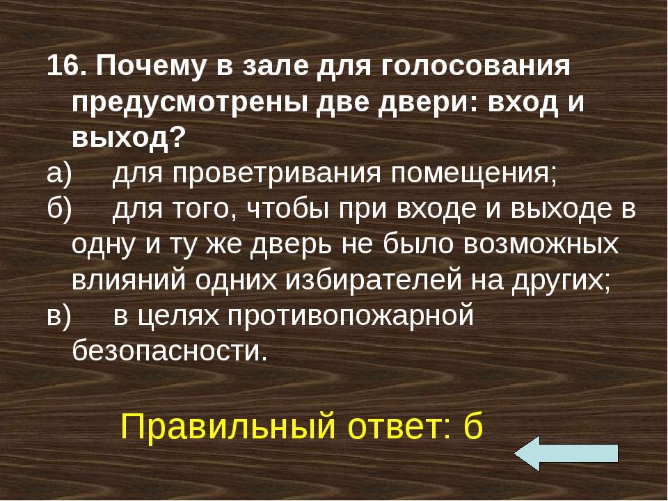 16. Почему в зале для голосования предусмотрены две двери: вход и выход? а)д...