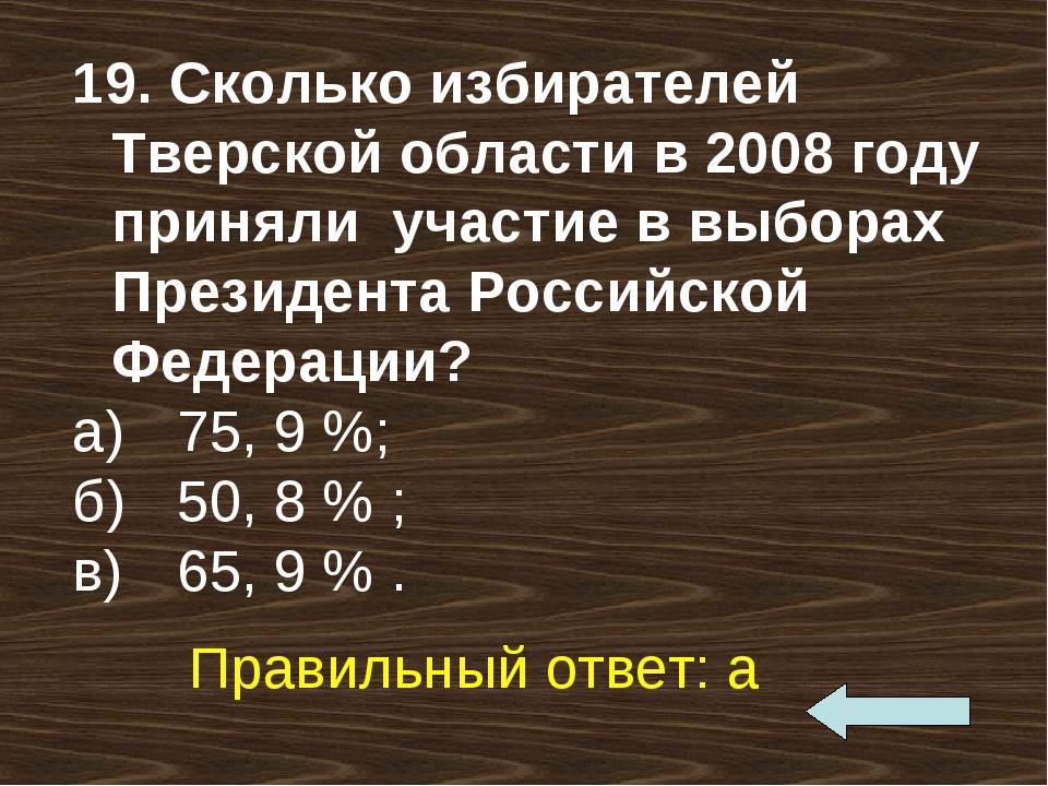 19. Сколько избирателей Тверской области в 2008 году приняли участие в выбора...