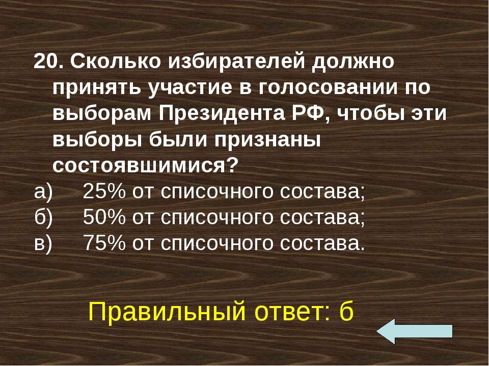 20. Сколько избирателей должно принять участие в голосовании по выборам Прези...