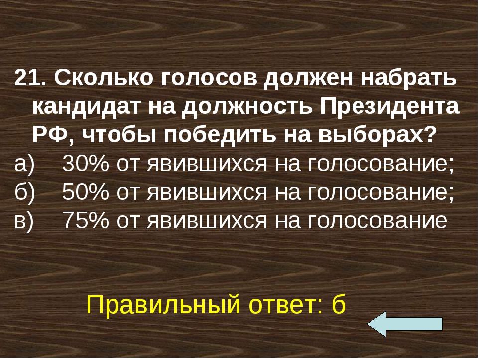 21. Сколько голосов должен набрать кандидат на должность Президента РФ, чтобы...