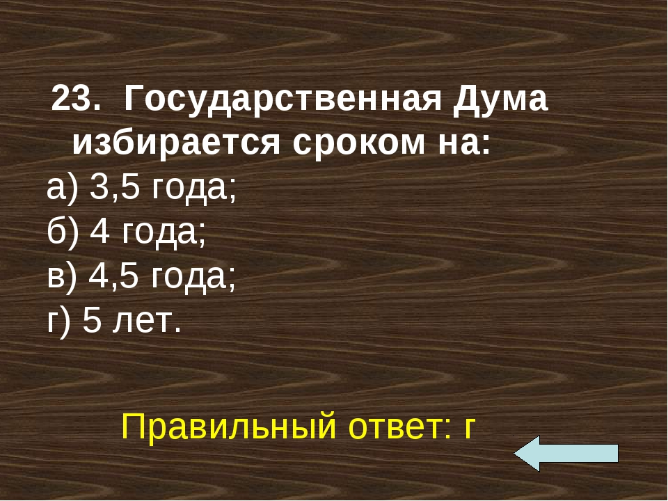 23. Государственная Дума избирается сроком на: а)3,5 года; б) 4 года; в)4...