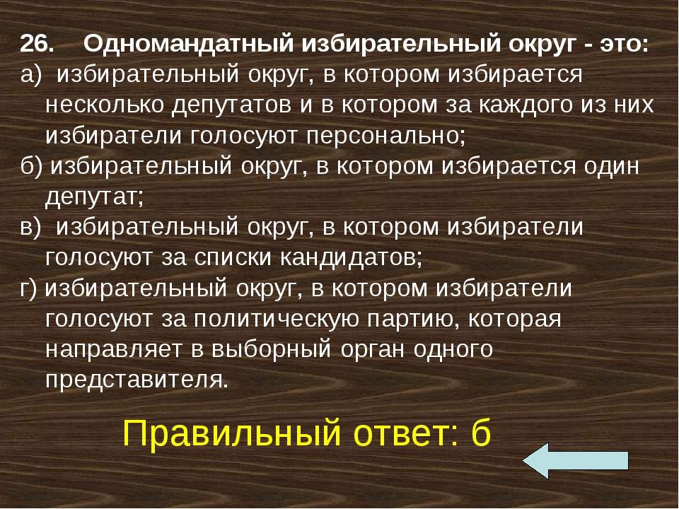 26. Одномандатный избирательный округ - это: а) избирательный округ, в ко...
