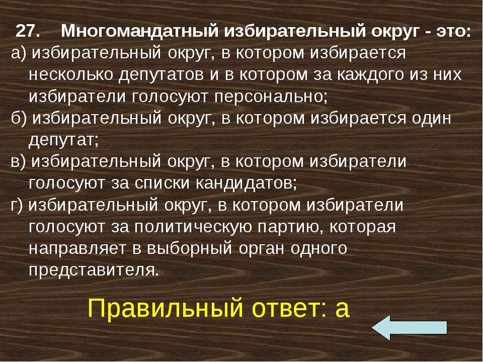 27. Многомандатный избирательный округ - это: а) избирательный округ, в к...