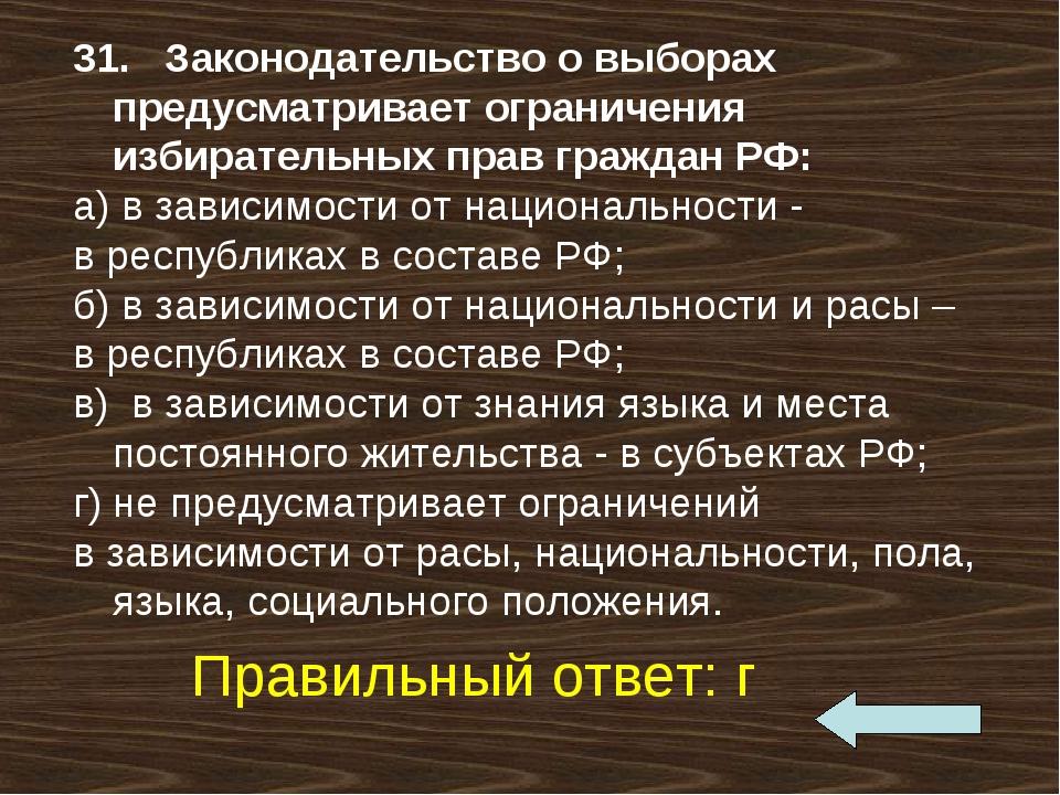 31. Законодательство о выборах предусматривает ограничения избирательных пр...