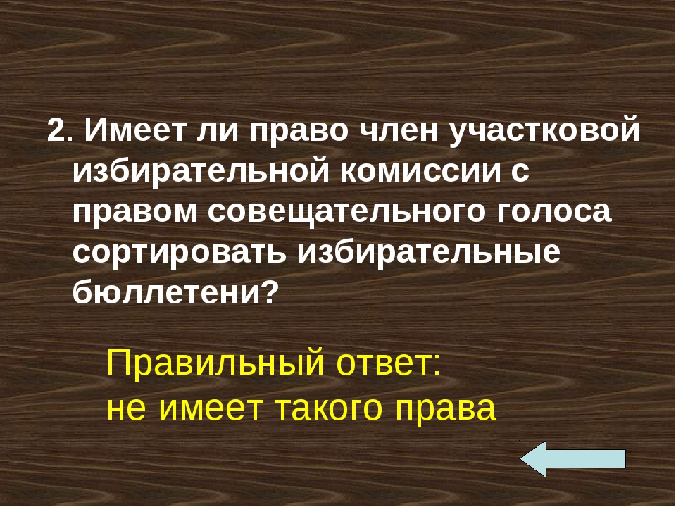 2. Имеет ли право член участковой избирательной комиссии с правом совещательн...