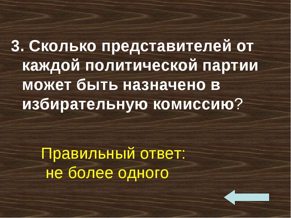 3. Сколько представителей от каждой политической партии может быть назначено...