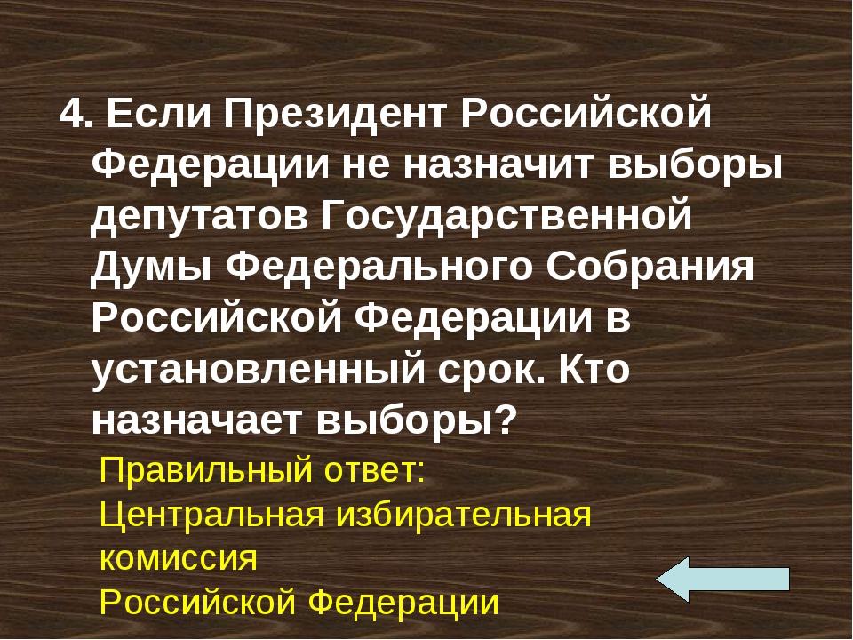 4. Если Президент Российской Федерации не назначит выборы депутатов Государст...