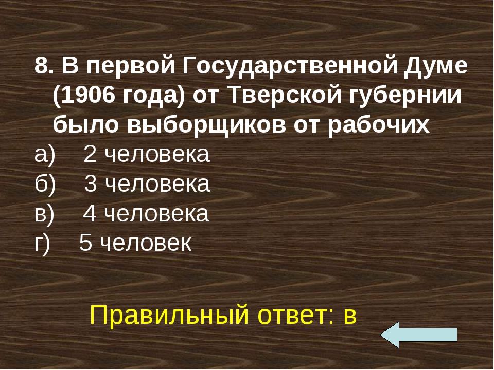 8. В первой Государственной Думе (1906 года) от Тверской губернии было выборщ...