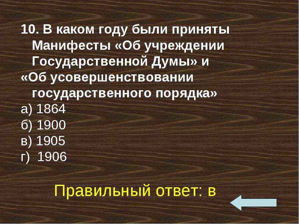 10. В каком году были приняты Манифесты «Об учреждении Государственной Думы»...