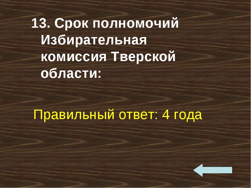 13. Срок полномочий Избирательная комиссия Тверской области: Правильный ответ...