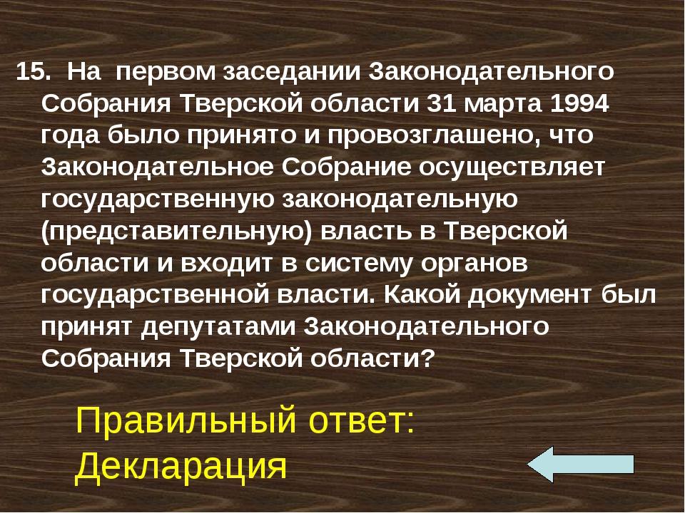 15. На первом заседании Законодательного Собрания Тверской области 31 марта 1...