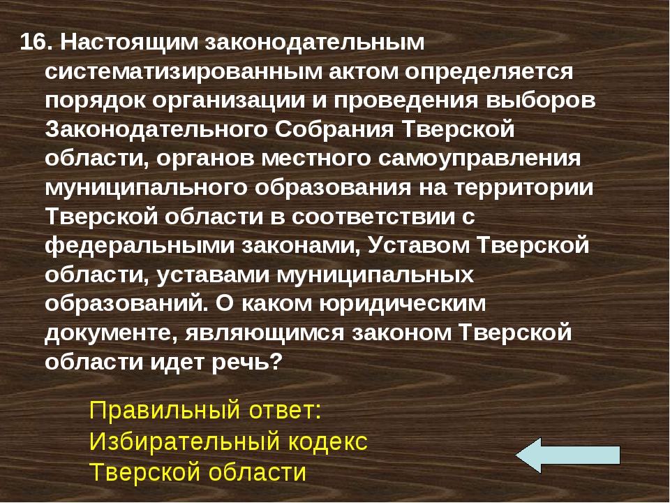 16. Настоящим законодательным систематизированным актом определяется порядок...